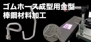 ゴムホース成型用金型棒鋼材料加工